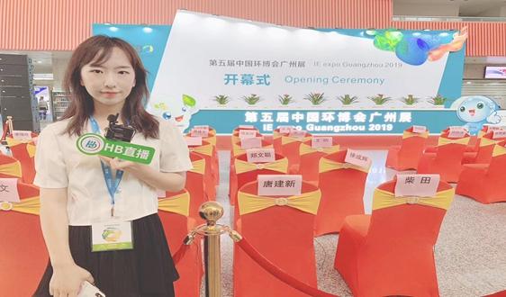 舞动环保新常态 加持5G的环博会广州展精彩持续绽放