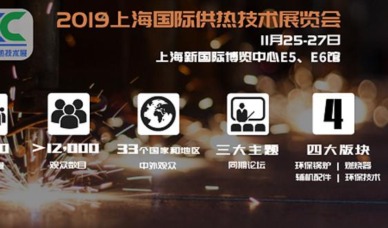【倒計時兩個月】上海國際供熱技術展覽會(HEATEC 2019)11月全新啟航!