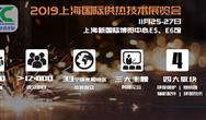 【倒计时两个月】上海国际供热技术展览会(HEATEC 2019)11月全新启航!