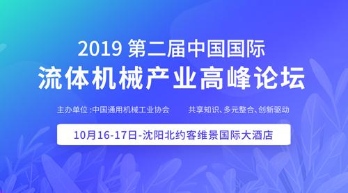 第二屆中國國際流體機械產業高峰論壇