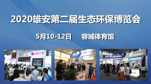 2020第二届中国(雄安)国际生态雷竞技官网手机版下载产业博览会