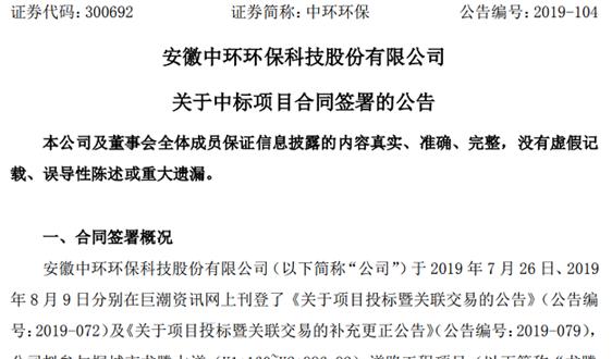 1亿元!中环环保控股子公司签署中标项目合同