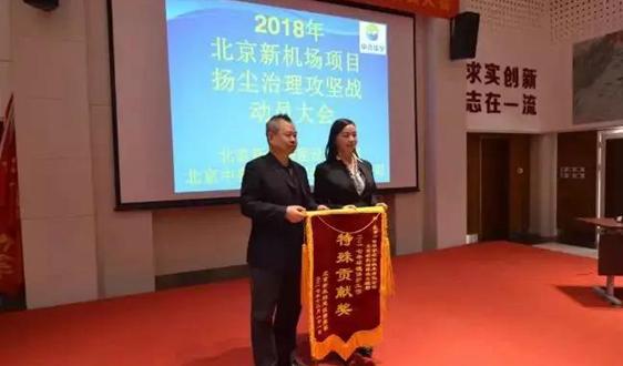 中金环境子公司中咨华宇、国环建邦参与并高质量完成北京大兴国际机场建设环保服务任务