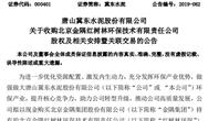 35亿元!冀东水泥拟收购红树林环保100%股权