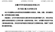 3.16億元!中環環保聯合體簽訂重大項目合同