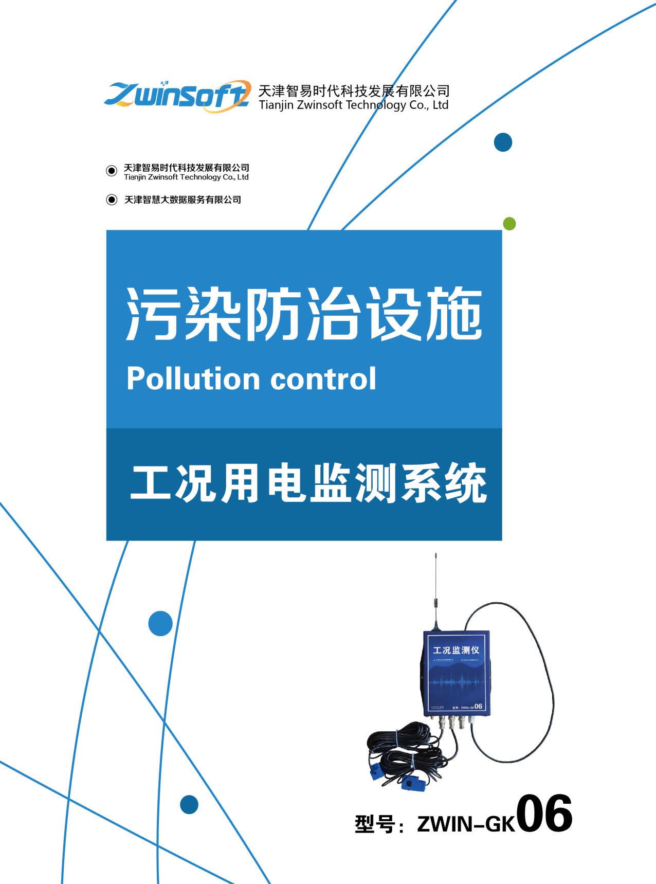 污染防治设施-ZWIN-GK06工况用电监测系统