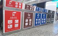关注!北京生活垃圾管理条例修正案 (草案送审稿)发布