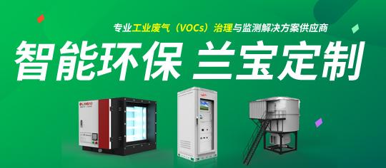 智能环保 兰宝定制——上海兰宝环保产品推荐