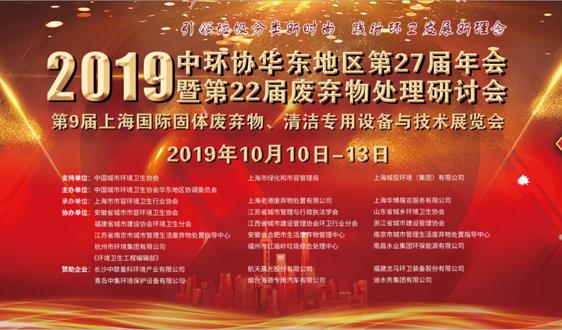 佳期既尽,来日可期!第9届上海环卫展圆满闭幕