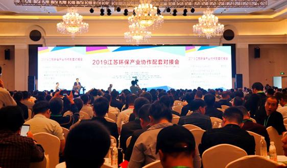 中國宜興betway必威體育app官網產業協作配套對接會盛大開幕