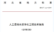 河北省《人工湿地水质净化工程技术指南》征求意见稿
