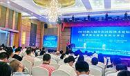 2019华南环保技术论坛暨供需交流及案例分享会圆满召开!