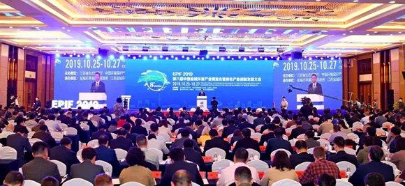 第八届中国盐城环保产业博览会暨绿色产业创新发展大会举行