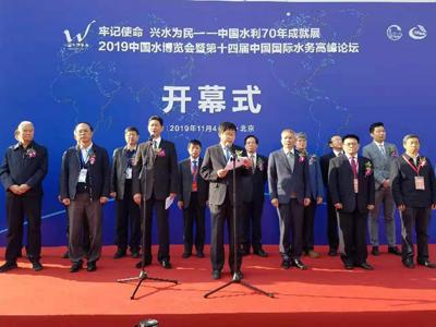 2019中国水博览会今日隆重开幕 这些大咖您认识几位?