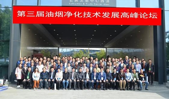 第三届油烟净化技术发展高峰论坛在江苏盐城顺利召开