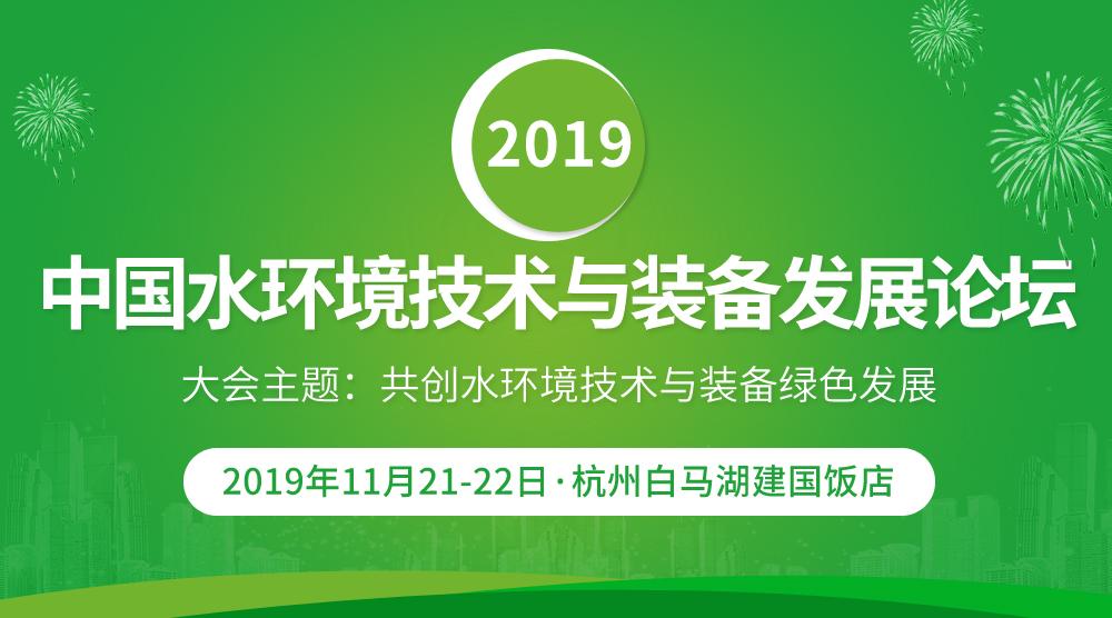 2019首届中国水环境技术与装备发展论坛