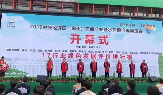 2019中原经济区(郑州)环保产业暨水环境治理博览会在郑州隆重举行