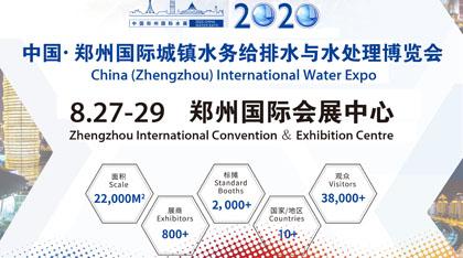 2020第五届中国(郑州)国际水展暨城镇水务给排水技术设备与博顺信誉棋牌博览会