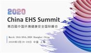 第四届中国环境健康安全(EHS)国际峰会即将在沪召开