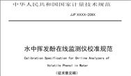 《水中揮發酚在線監測儀校準規範》公開征求意見