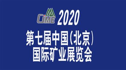 第七届中国(北京)国际矿业展览会