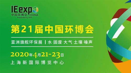 IE expo 2020 第21届中国环博会