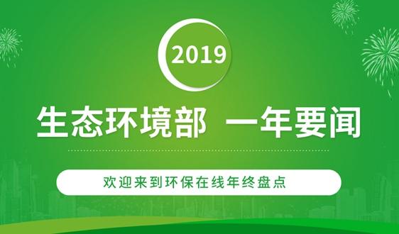 2019年 生态环境部做了哪些事?