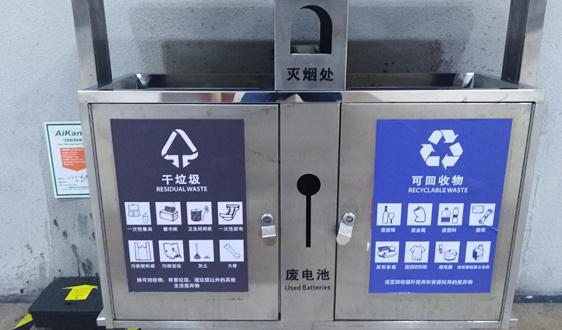 广东省住房和城乡建设厅关于印发《广东省城市生活垃圾分类指引(试行)》的通知