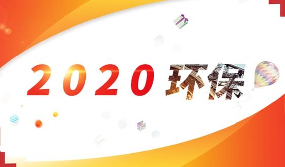 全汇总丨2020年,环保各领域要完成的目标