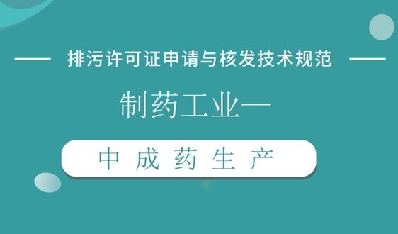 《排污许可证申请与核发技术规范 制药工业—中成药生产》(HJ1064-2019)