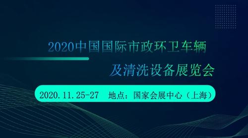 2020中国国际市政环卫车辆及清洗雷竞技官网app展览会