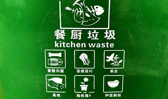 广州市餐厨垃圾就近就地自行处置办法(试行)