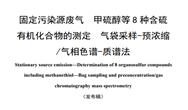 固定污染源废气 甲硫醇等8种含硫有机化合物的测定 气袋采样-预浓缩/气相色谱-质谱法