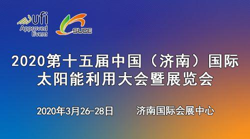 2020第三届中国(济南)国际多能互补清洁供热展览会
