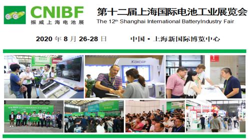 第十二届上海国际电池工业展览会