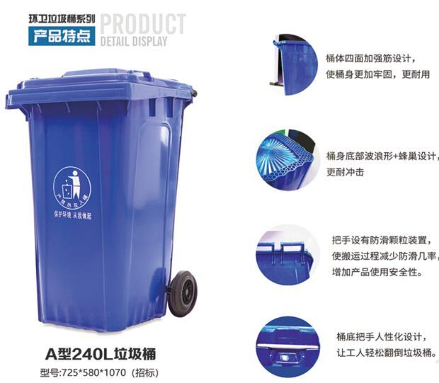 240升环卫垃圾桶