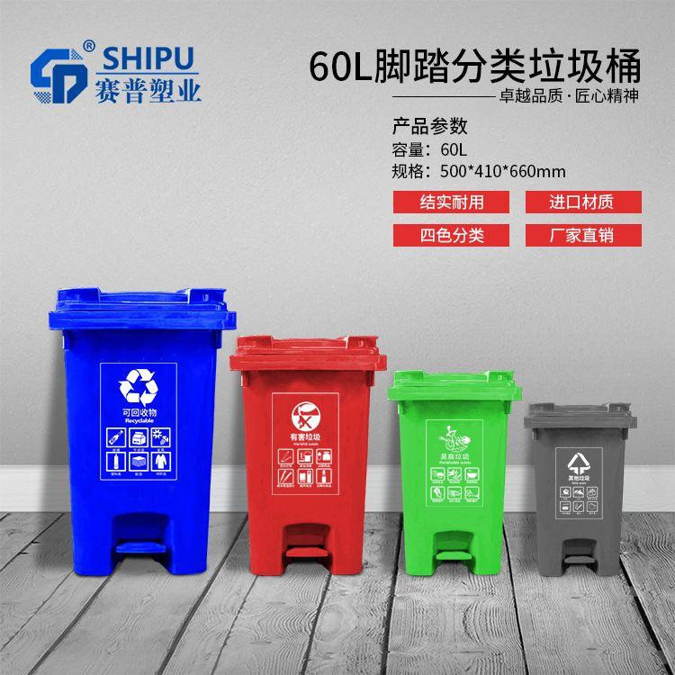 60L垃圾桶