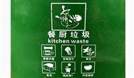 龙马环卫中标陆河县河城环境卫生管理站餐厨垃圾收运处理系统、智能垃圾分类设备和车辆采购项目