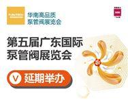 第五届广东国际泵管阀展览会延期举办通知