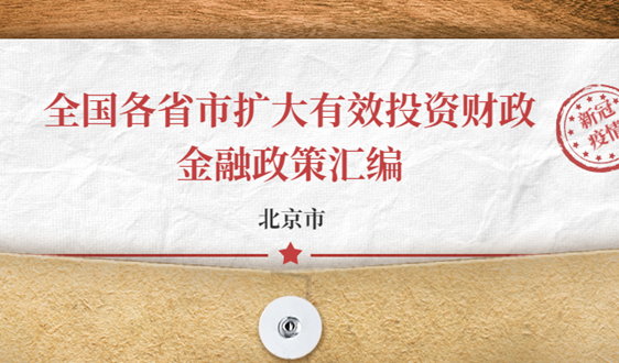 新冠疫情全国各省市扩大有效投资财政金融政策汇编(北京篇)