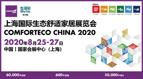 上海国际生态舒适家居展览会