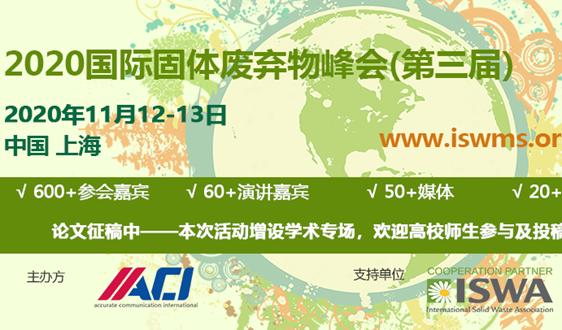 2020ACI国际固体废弃物峰会延期将于2020年11月在上海召开
