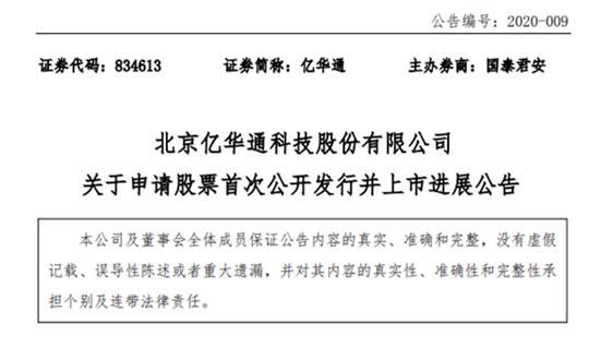 借东风冲刺科创板 亿华通布局氢能具备了哪些条件?
