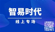 【HB课堂】智易时代系列课程上线啦!
