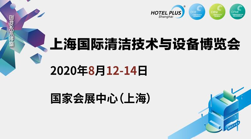 CCE上海国际清洁技术与设备博览会