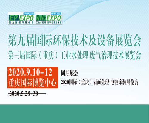 第9届国际环保技术及设备展览会暨第3届国际(重庆)工业水处理 废气治理技术展延期举办!
