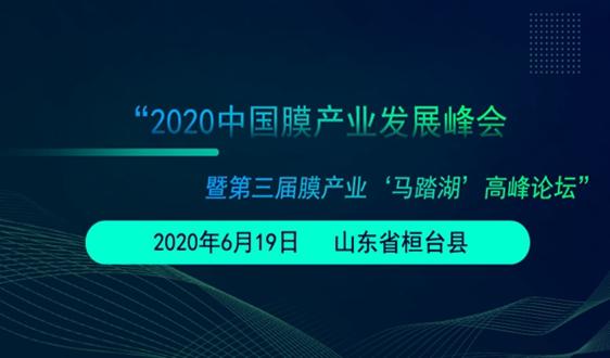 """""""2020中国膜产业发展峰会暨第三届膜产业'马踏湖'高峰论坛""""即将召开"""