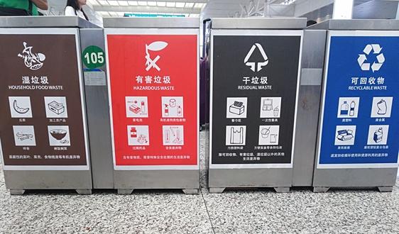 """关紧大门提高废物回收利用能力 2020年""""洋垃圾""""进口清零"""