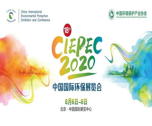 CIEPEC 2020:8月6-8日,北京不见不散!