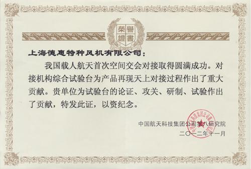 上海德惠风机助力我国航天事业